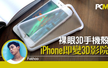 【唔使帶3D鏡】裸眼 3D 手機殼 iPhone 即變 3D 影院