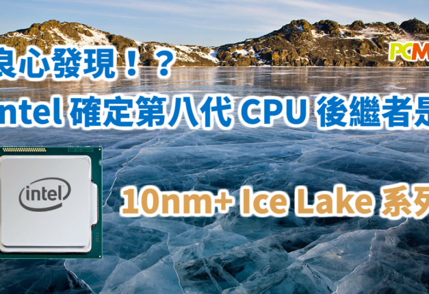 【良心發現!?】 Intel 確定第八代 CPU 後繼者是 10nm+ Ice Lake 系列