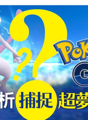【Pokemon GO】逐點剖析捕捉超夢夢迷思