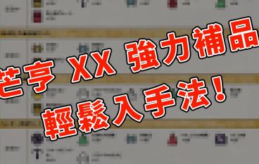 【MHXX】神級補品幾步就有!官方紀念道具包下載教學!