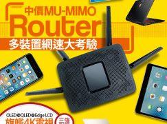 【#1253 PCM】中價 MU-MIMO Router 多裝置網速大考驗