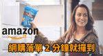 Amazon_instant_pickup_6