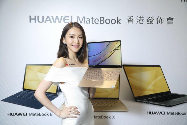 Huawei 發佈三款商用 Notebook:Matebook X、Matebook E 及 Matebook D。