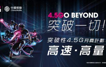 4.5G 全速網絡更抵用! 中國移動香港 4.5G 全速本地服務計劃大革新