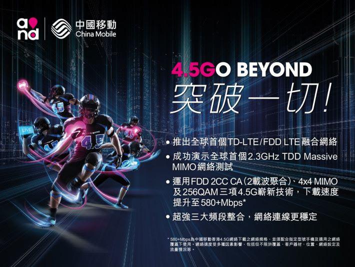 CMHK_4.5G New tariff_02