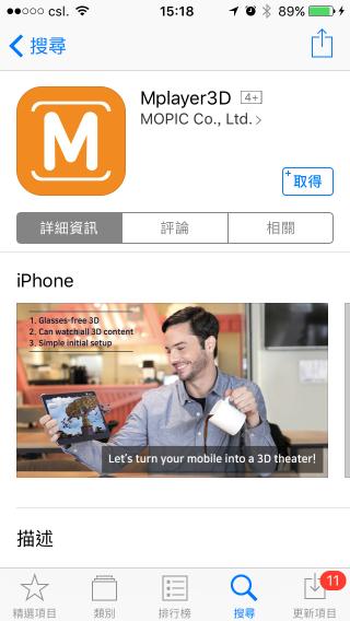 要透過專用手機 app 來播放 3D 影片