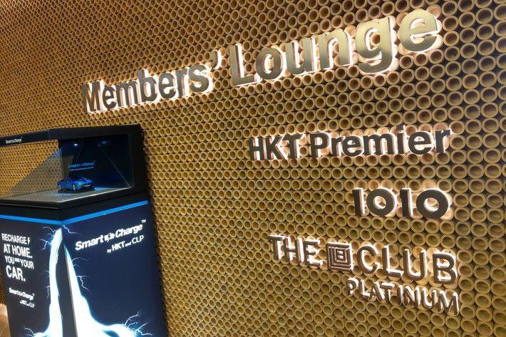 1O1O、HKT Premier客戶及香港電訊會員獎賞計劃The Club的白金卡會員可享用會員貴賓室,提供自助手機充電設施「玄機」予訪客使用,並備飲品招待。