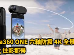 Insta360 ONE 六軸防震 4K 全景相機 Fing 住影都得