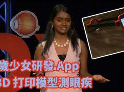 16 歲少女研發手機 App 用 3D 打印模型測眼疾