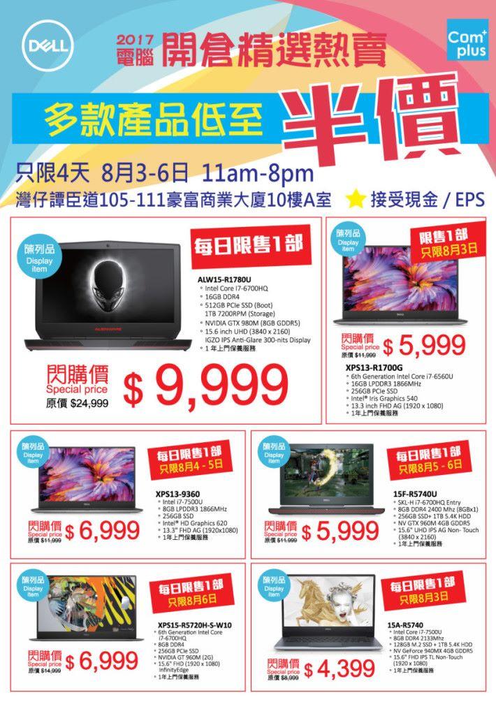 Dell 開倉大減價 (1)
