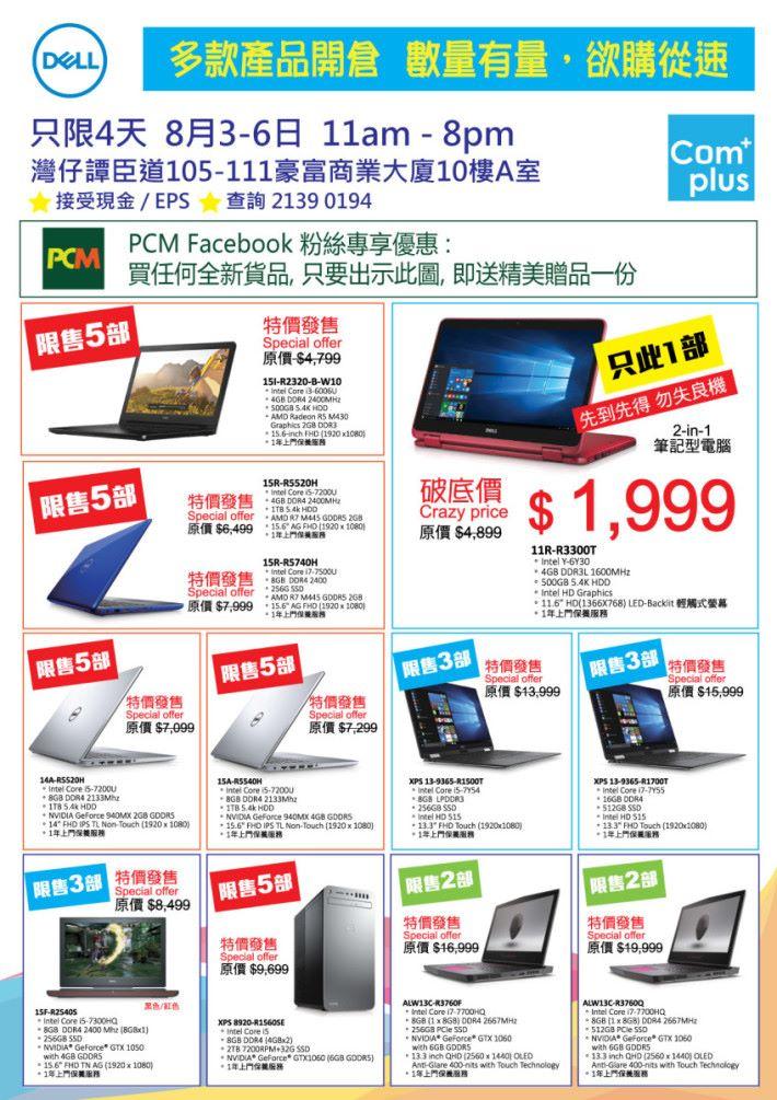 Dell 開倉大減價 (2)