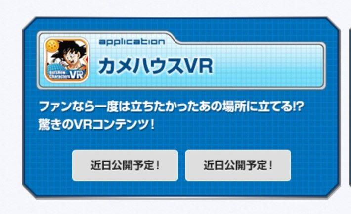《龜屋 VR 》 App 即將推出