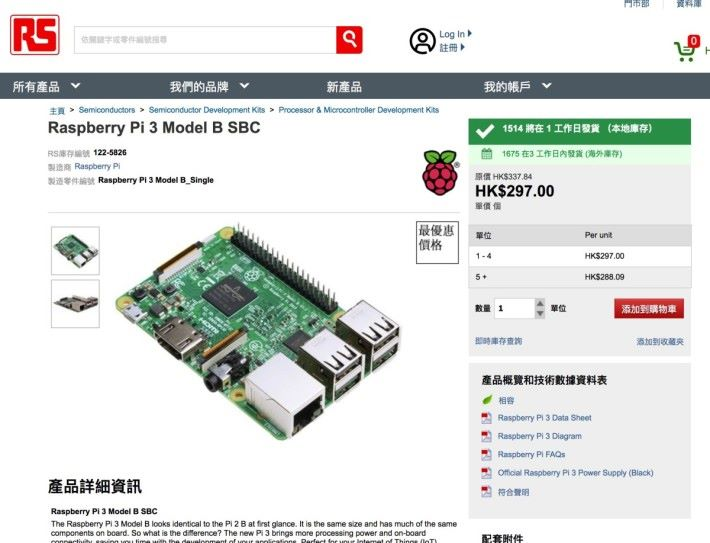RPi 3B 在 RS 售 $297