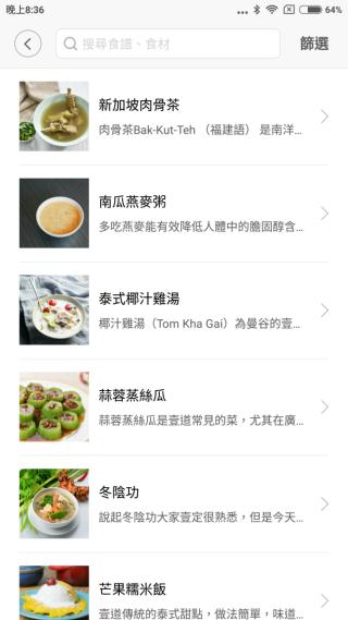 手機 App 提供很多食譜。