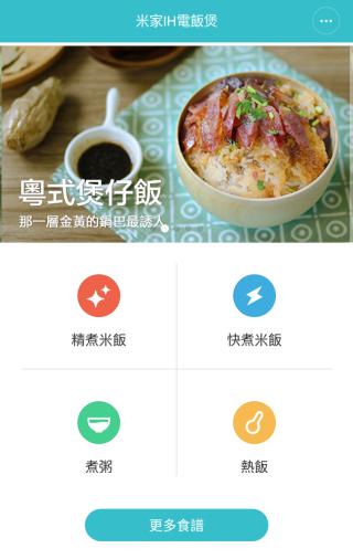 手機 App 主頁。