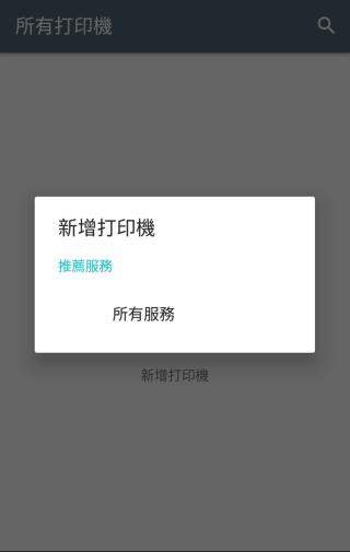 在 Android 7.1.1 新增印表機,需要安裝「服務」,即印表機的手機 App。
