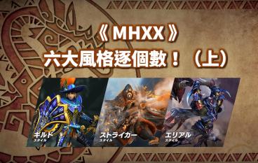 【 MHXX 】六大狩獵風格逐個數!(上)