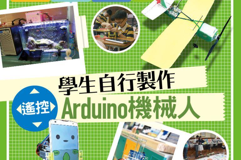 【#1253 eKids】學生自行製作遙控 Arduino 機械人