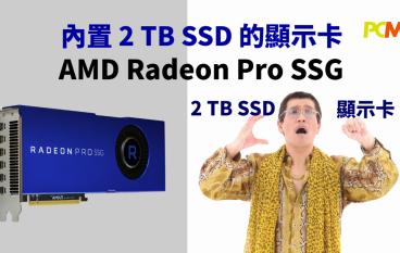 顯卡內藏 2TB SSD ?! AMD Radeon Pro SSG 架構徹底分析