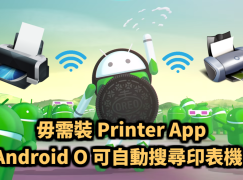 毋需裝 Printer App Android O 自動搜尋印表機