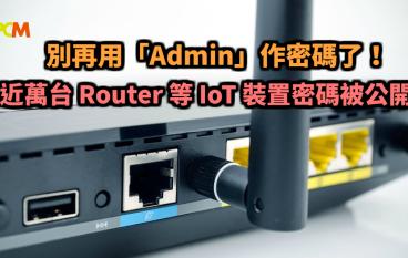別再用「Admin」作密碼!近萬台 Router 等 IoT 裝置密碼被公開