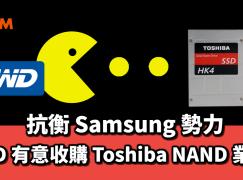 抗衡 Samsung 勢力 WD 有意收購 Toshiba 旗下 NAND 業務