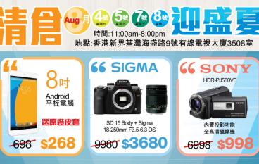 $268 買 8 吋平板 攝影產品器材開倉清貨