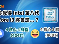 究竟 Intel 第八代 i3 是 4C4T 還是 4C8T?