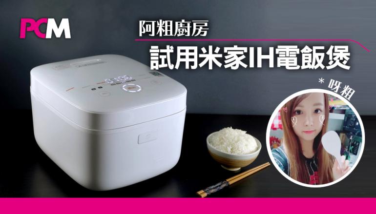 【開箱實測】用米飯來攻佔你的胃袋 米家 IH 電飯煲