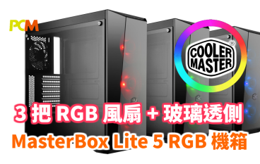3 把 RGB 風扇配玻璃透側 Cooler Master MasterBox Lite 5 RGB 機箱