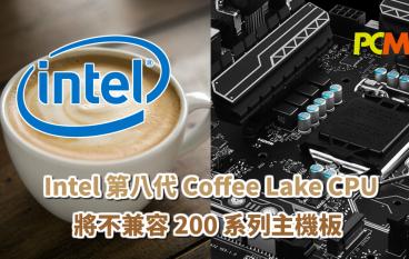 Intel 第八代 Coffee Lake CPU 將不兼容現時 200 系列主機板