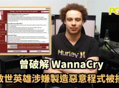破解 WannaCry 救世英雄 涉嫌製造惡意程式被捕