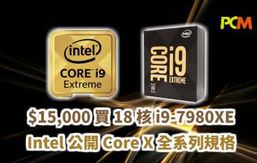 $15,000 買 18 核 i9-7980XE Intel 終公開 Core X 全系列規格