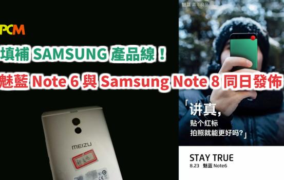 【填補 Samsung 產品線】內地品牌魅藍 Note 6 與 Samsung Galaxy Note 8 同日發表