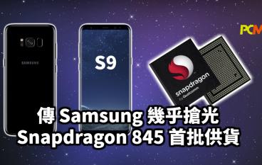 【自私食】傳 Samsung 幾乎搶光 Snapdragon 845 首批供貨