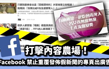 打擊內容農場!Facebook 禁止重覆發佈假新聞的專頁出廣告
