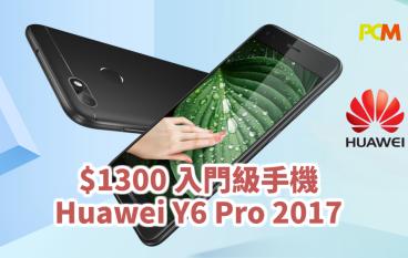 $1300 入門級手機 Huawei Y6 Pro 2017 性價比取勝
