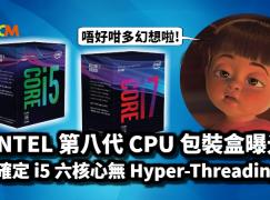 Intel 第八代 CPU 包裝盒曝光 確定 i5 六核心無 Hyper-Threading