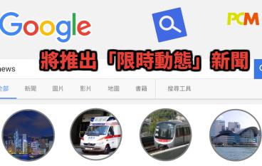 【有樣學樣】Google 將推出限時動態新聞 Google Stamp