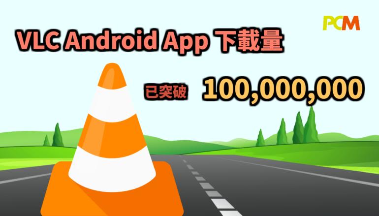 人所皆知的雪糕筒 VLC Android App 下載量突破一億