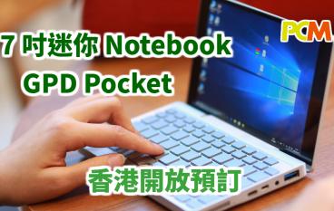 7 吋迷你 Notebook GPD Pocket 香港開放預訂