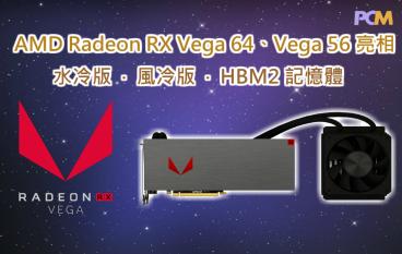 AMD Radeon RX Vega 64 及 Vega 56 亮相 採用 HBM2 高速記憶體