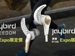 【出豉油換隻雞】PCM 教你精明換盡 Jaybird Sports Expo $2,000 禮物