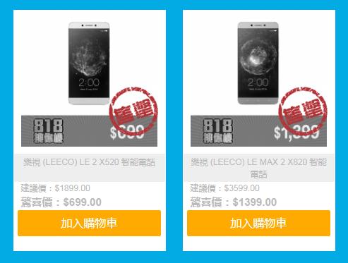 兩款樂視手機都一早售罄。