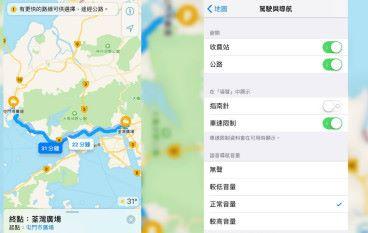 【溫故知新】Apple Map簡單設定教你避開收費道路