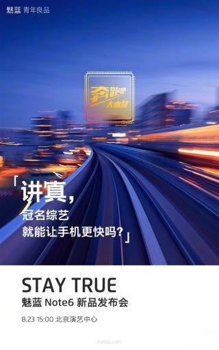 魅藍 Note 6 手機將在 8 月 23 日發佈。