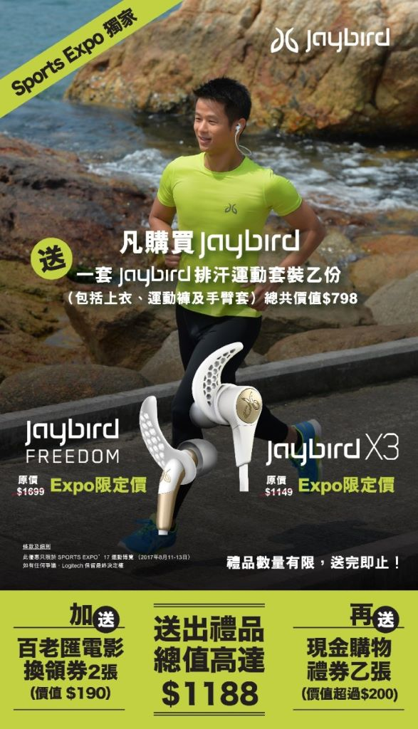 Jaybird Sports Expo 優惠