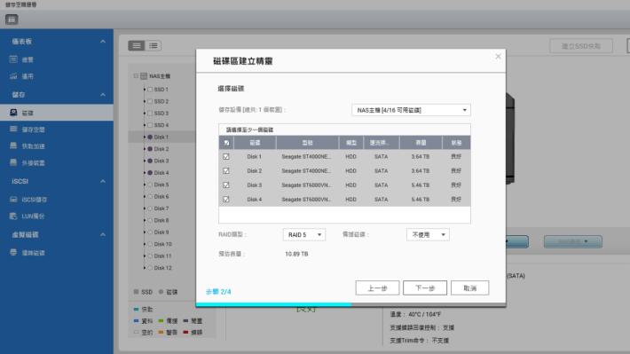 四台硬碟可建立RAID 5陣列,即使其中一台硬碟出問題,仍不會影響資料完整性。