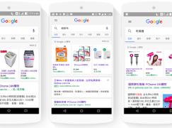 Google購物廣告 睇啱圖片就Shopping
