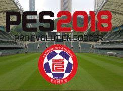 【香港勁揪】首間香港球會正式登陸 Winning Eleven 2018